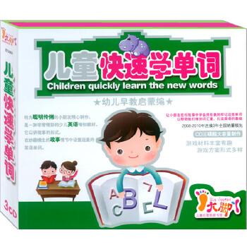 儿童快速学单词(3CD)