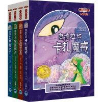 传世今典・幻想小说(套装共4册)