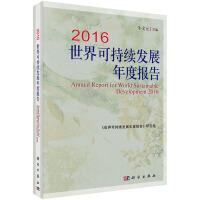 2016世界可持续发展年度报告