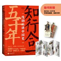 知行合一五千年:度阴山讲中国史(当当独家签名版)