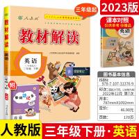 教材解读三年级下册英语人教版(PEP三年级起点)三年级下英语书同步辅导书小学教材全解英语PEP教材解读英语三年级下册人