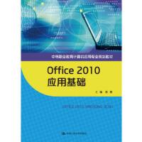 Office 2010应用基础 张俊 9787300195308 中国人民大学出版社教材系列