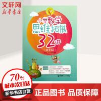 小学数学思维拓展32讲四年级 华东理工大学出版社
