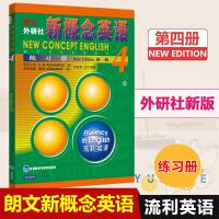 新概念英语练习册(4) 外语教学与研究出版社