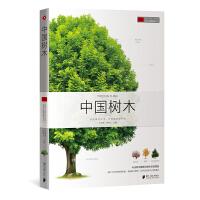 自然珍藏图鉴丛书:中国树木