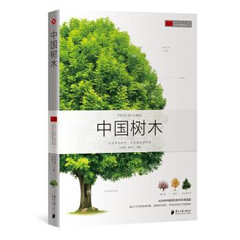 自然珍藏图鉴丛书:中国树木近500种中国常见树木彩色图鉴,含丽江云杉、白扦、黄山松、柏木等中国特有的树种,植物专家带你认识身边的树木宝藏。