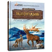 古生物传奇系列 旅途中的大角鹿(翻开《古生物传奇系列》图书,跟着我们的小伙伴一起去看看远古时期那些生物的生存方法,还有