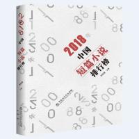2018年中国短篇小说排行榜