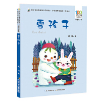 百年百部中国儿童文学经典书系(精选注音书):雪孩子