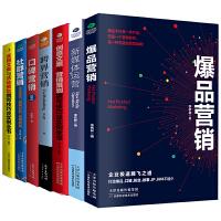 全7册 实用文案+创意文案+口碑+社群营销+爆品营销+新媒体运营+跨界营销 广告文案 营销活动策划软文营销市场营销学书