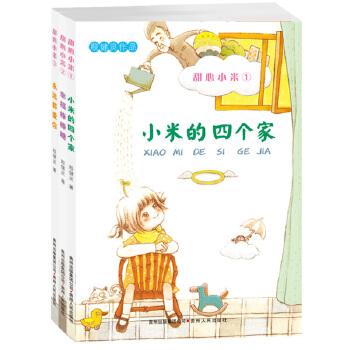 甜心小米系列(全三册)殷健灵首部幼童成长小说,让孩子在文字的美感中,找到自己幼童期成长的体会。刘绪源、梅子涵作序推荐(蒲公英童书馆出品)