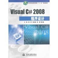 Visual C#2008程序设计(软件职业技术学院十一五规划教材)