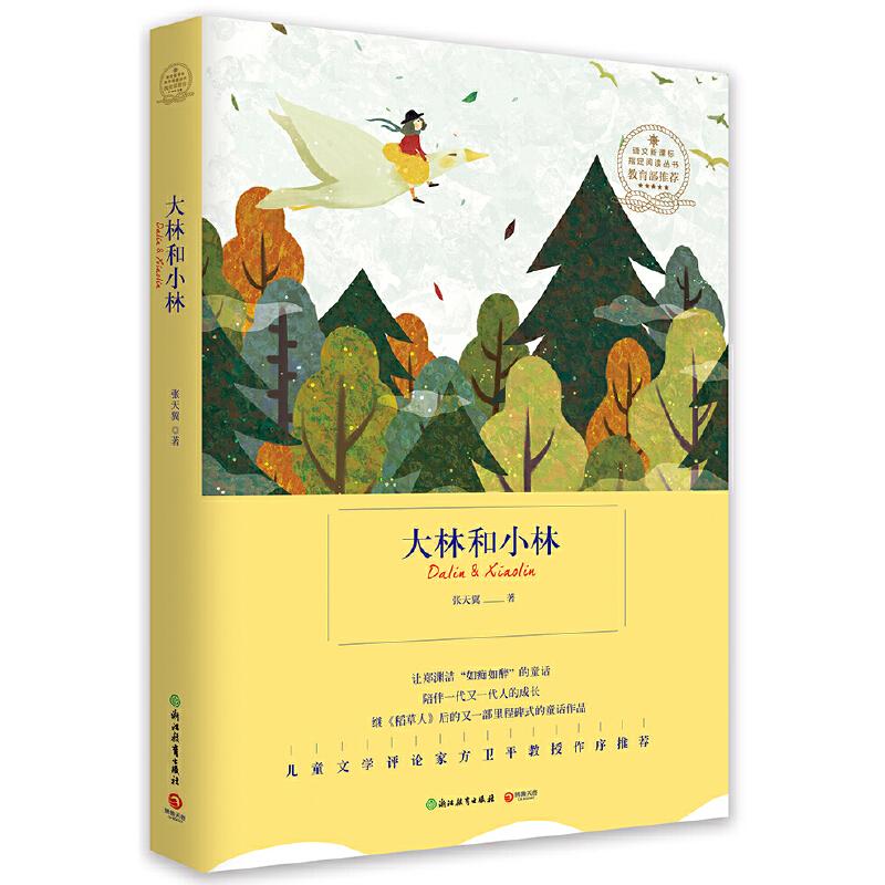 大林和小林 儿童文学评论家方卫平教授推荐。