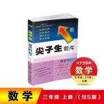 2021秋尖子生题库三年级数学上册(BS)北师版