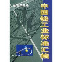 中国轻工业标准汇编――体育用品卷