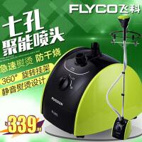 飞科(FLYCO) FI-9815蒸汽挂烫机家用手持挂式电熨斗迷你熨烫机熨斗立式烫衣架