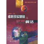 【二手旧书9成新】虚拟现实基础及实用算法 石教英 科学出版社 9787030100351