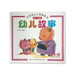 宝宝成长小故事绘本 幼儿童话