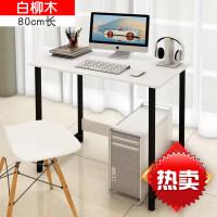 简易电脑桌台式家用简约现代经济型书桌写字台办公桌子学生学习桌 80*40CM基础款 白柳木