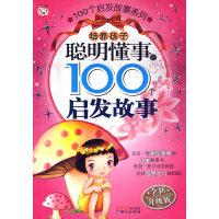 100个启发故事系列-(新版)培养孩子聪明懂事的100个启发故事