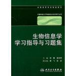 生物信息学学习指导与习题集(八年制配教)