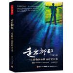 """走出抑郁(第二版):让药物和心理治疗更有效(万千心理)(畅销全美16年的""""抑郁康复圣经"""",全球抑郁症治疗权威、畅销书作"""