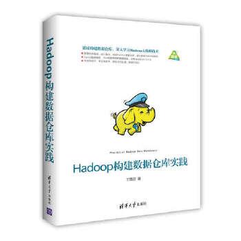 Hadoop构...