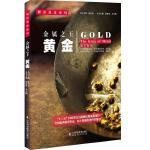解读地球密码系列:金属之王――黄金
