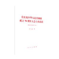 在庆祝中华人民共和国成立70周年大会上的讲话