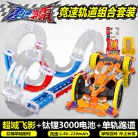 奥迪双钻四驱车 零速争霸超次元四驱车 拼装模块组装玩具 竞速系列 超域飞影 速度型 220毫安电池 轨道