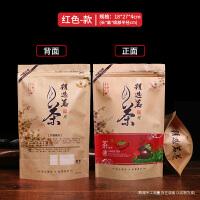 茶叶袋子自封袋250克精选茗茶牛皮纸袋半斤红茶绿茶袋子100个 一件100个