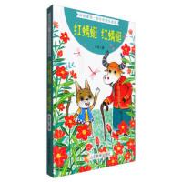 红蜻蜓 红蜻蜓(冰波童话 创作灵感互动版) 冰波 9787532893904