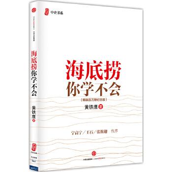 海底捞你学不会(新版) 畅销百万册的现象级管理案例书,企业内训教材
