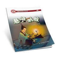 熊猫派派三:悬梁刺股(中华优秀传统美德养成教育系列绘本)