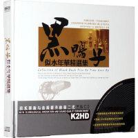 【正版】黑胶CD :黑鸭子似水年华精选集(黑胶2CD)