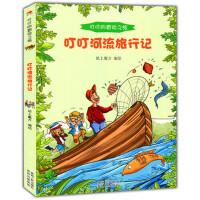 叮叮的冒险之旅:叮叮河流旅行记
