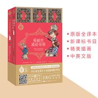 爱丽丝漫游奇境 青少年读物 儿童读物中小学生课外阅读书目经典儿童文学名著 纸盒里的秘密书店外国经典童话故事