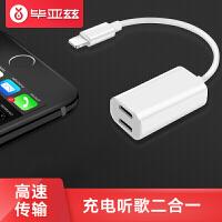 毕亚兹 苹果7耳机转接头 双lightning充电听歌通话二合一音频转换器 支持苹果X/iphone7/7P/8/8P