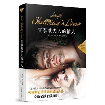 查泰来夫人的情人(比《情人》更具争议的西方情爱经典,劳伦斯轰动世界的杰作,未删减版全译本震撼面世)