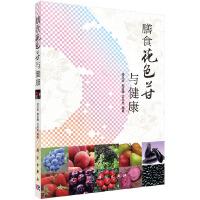 膳食花色苷与健康