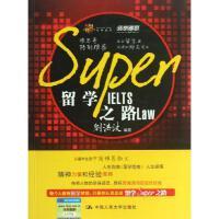 留学SUPER之路 刘洪波