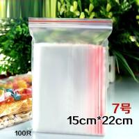 自封袋大号7号PE透明食品茶叶样品密封口袋手机包装塑料批发家居日用收纳用品收纳袋