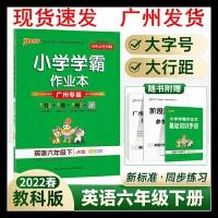 2020年春季开学用 小学学霸作业本英语六年级下册 教科版广州专版 pass绿卡图书
