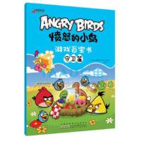 愤怒的小鸟游戏百宝书:守卫篇