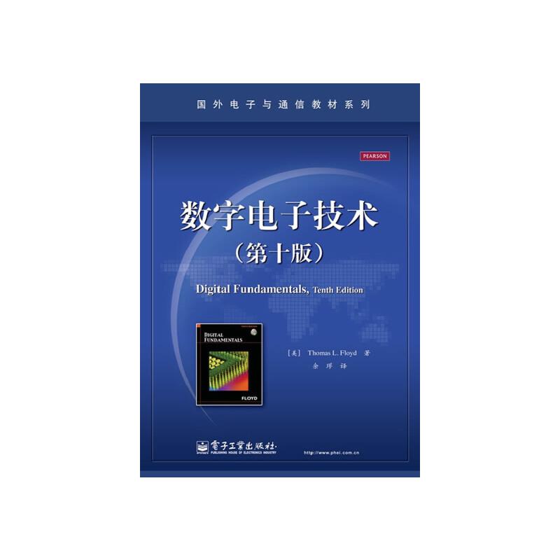 数字电子技术(第十版)