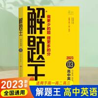 2020新版解题王高中英语解题方法与技巧巧学王提分笔记学霸笔记知识清单大全高一高二高三高考英语一轮复习资料高中一二三通