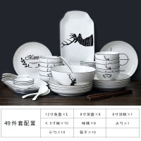 【家装节 夏季狂欢】日式北欧餐具套装家用4人盘碗碟陶瓷碗筷盘子简约网红吃饭碗