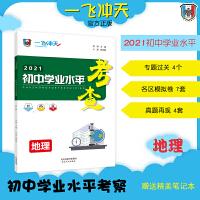 赠一笔记本一飞冲天2021版初中学业水平考查地理八年级各区县模拟真题8年级天津市初中会考