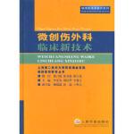 微创伤外科临床新技术(精)/临床新技术著作系列