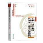 基于认知视角的汉语第二语言习得研究